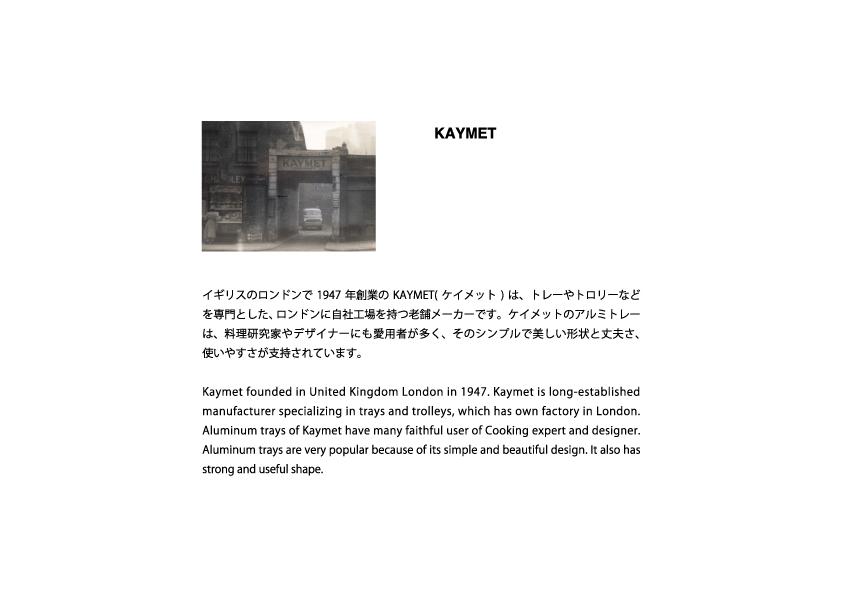 kaymet|ケイメット画像4