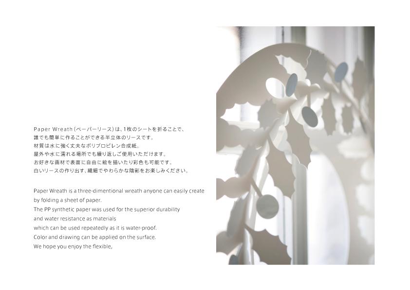 paper wreath|ペーパーリース 画像02