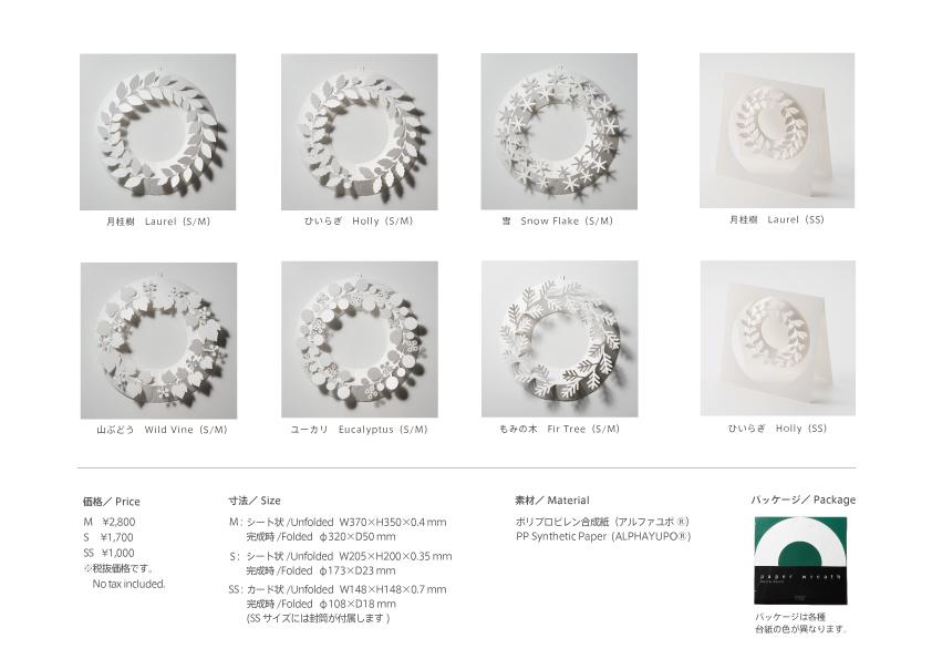 paper wreath|ペーパーリース 画像03
