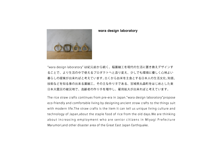 wara design laboratory ワラデザインラボラトリィ04